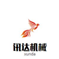 广州讯达机械有限公司
