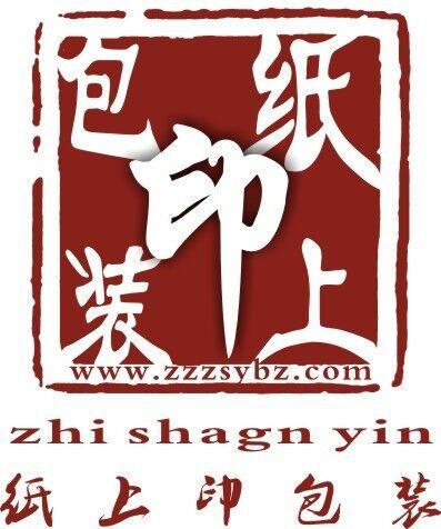 郑州纸上印包装制品有限公司