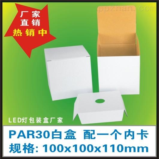 PAR30白盒 LED灯中性包装盒
