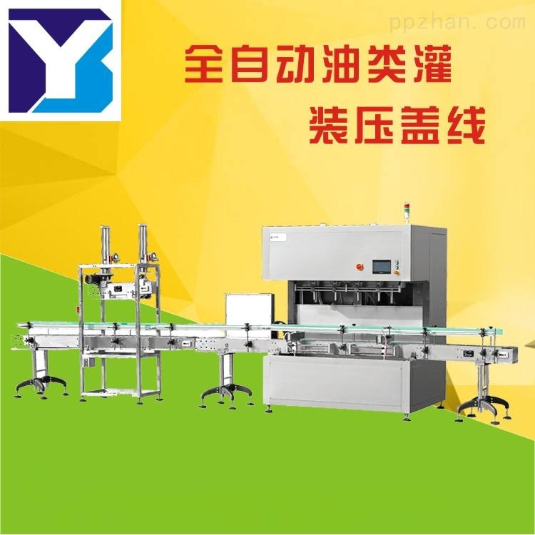 重庆油类全自动灌装压盖生产线