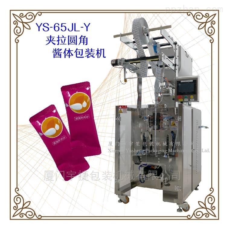 酱料包装机、蜂蜜包装设备
