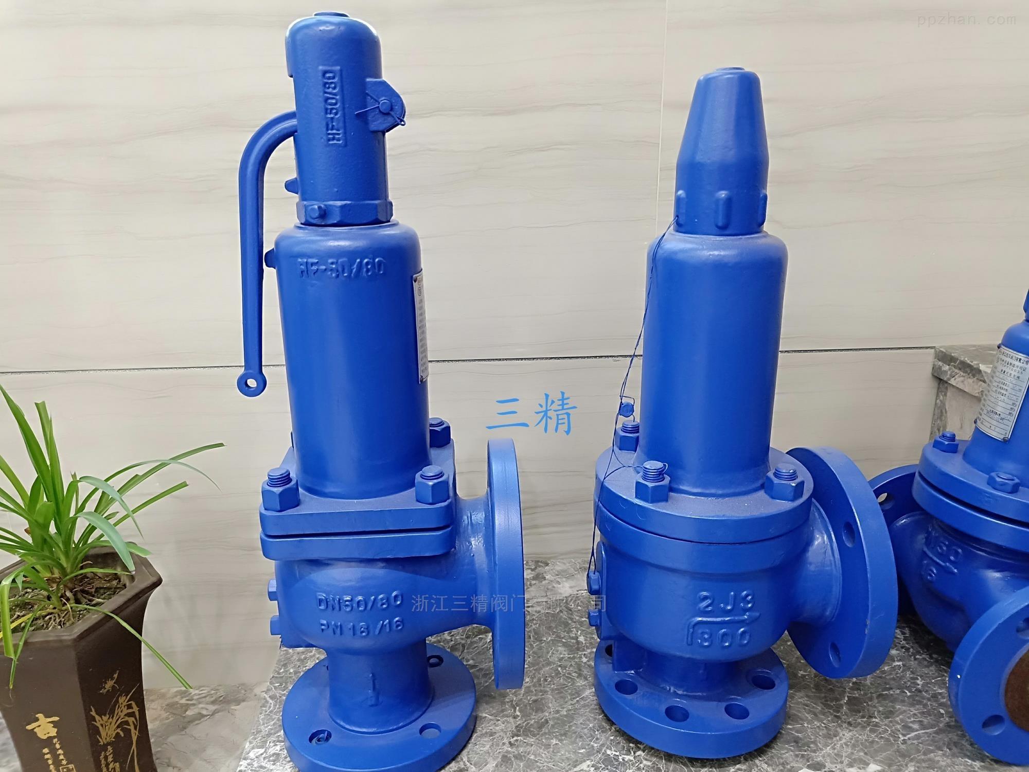 铸钢封闭式水用安全阀