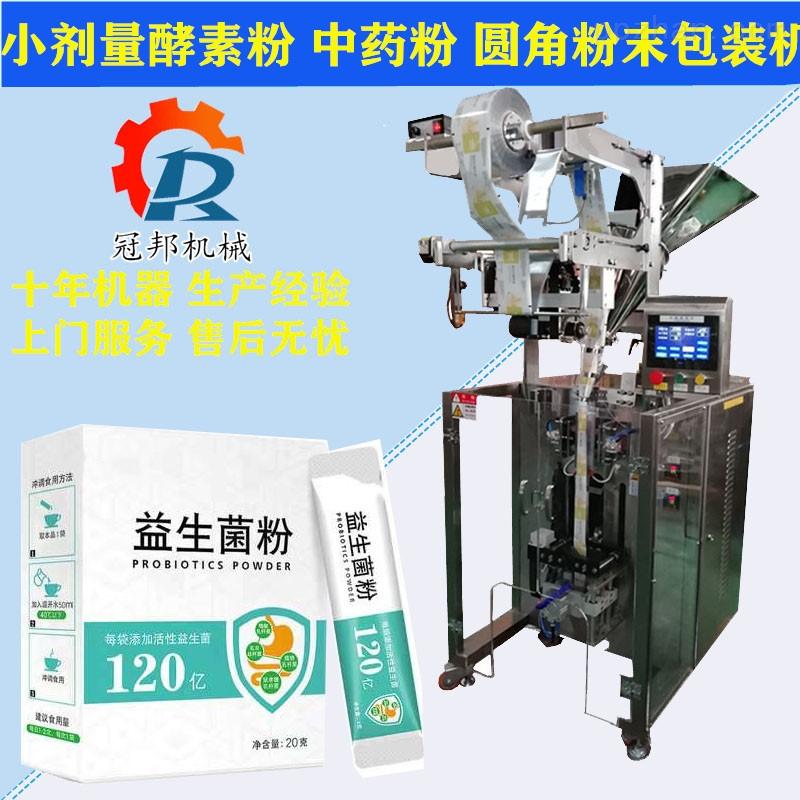 厂家直销 小立式柠檬酸粉剂包装机 冠邦机械
