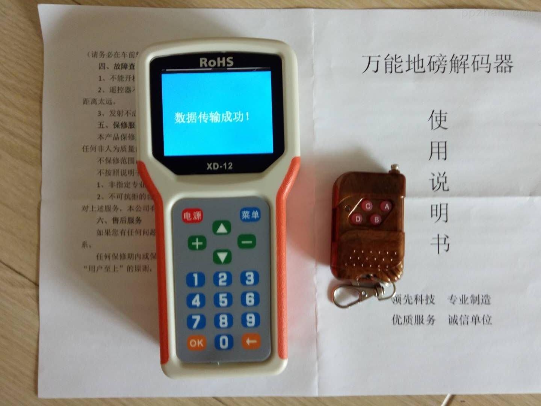 湖南省湘潭市磅秤遥控器供应商