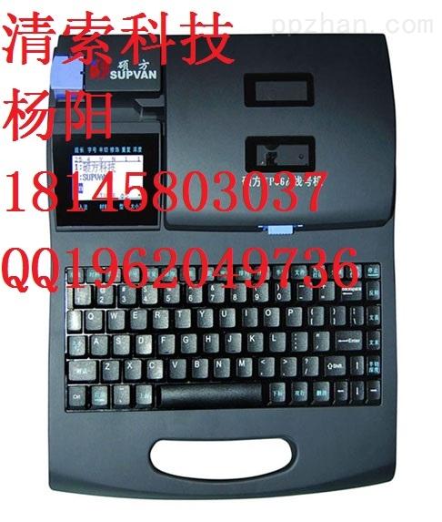 线码打印机TP66I硕方牌线号管标识印号机