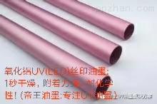 氧化铝LEDUV丝印油墨