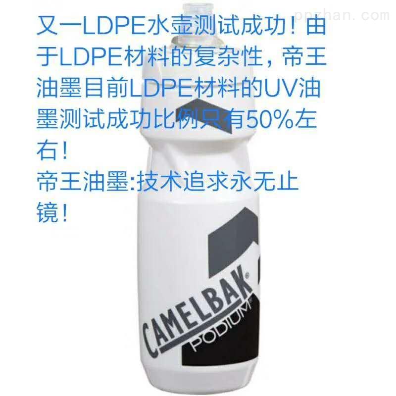 LDPE瓶子LEDUV丝印油墨