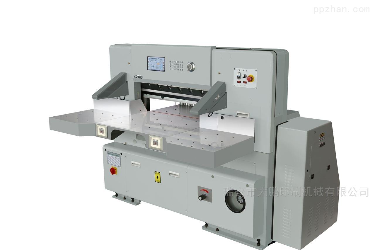QZYK920D-7 程控切纸机