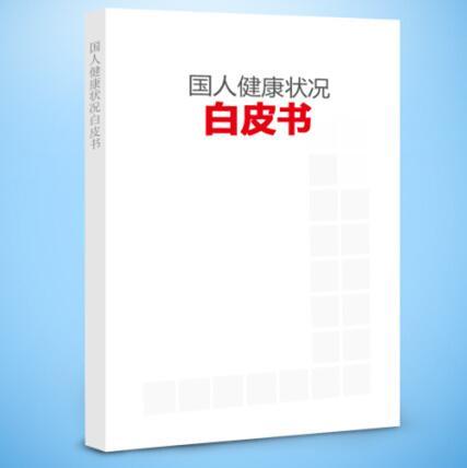 解读 中国纸业人的首部白皮书