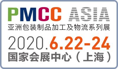 PMCC ASIA 2020浜�娲插��瑁��跺����宸ュ���╂�绯诲��灞�
