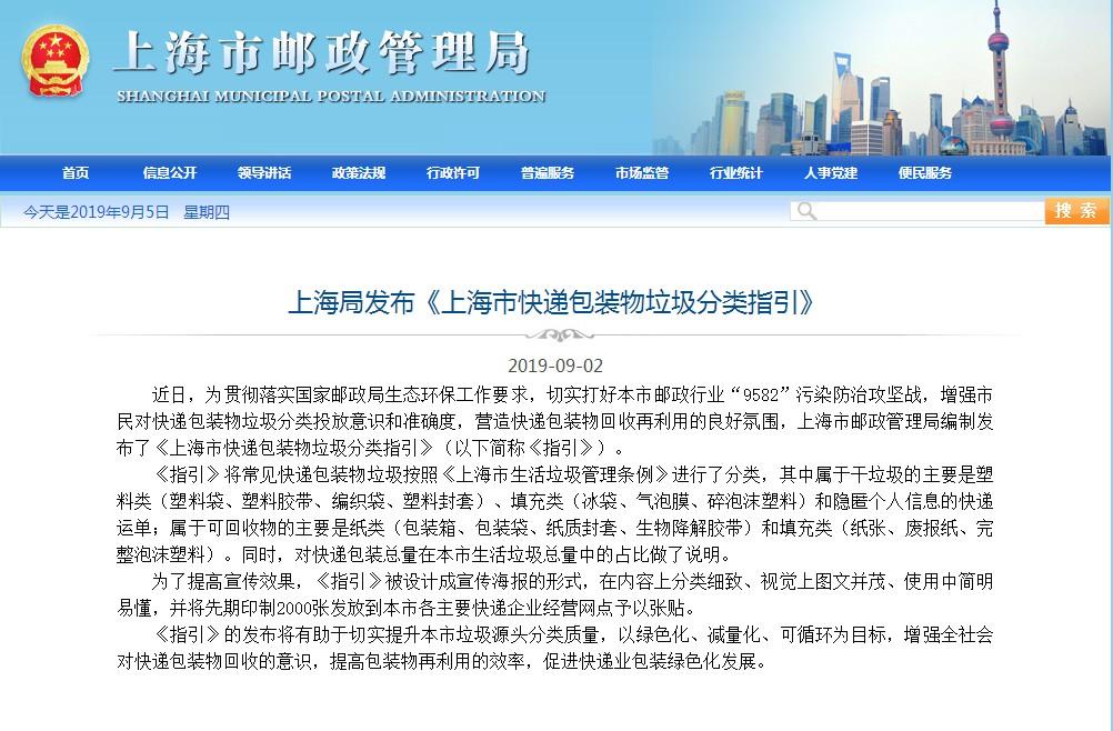 上海邮政管理局发布快递包装物垃圾分类指引_物流_电商报