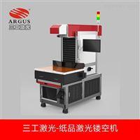 纸品印刷包装激光雕刻切割 纸张激光模切机