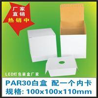 PAR30白盒 LED�糁行园��b盒