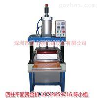 多功能烫金机HSD-835
