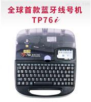 TP76I高速蓝牙印号机掌上线号机