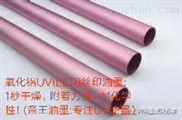 氧化�XLEDUV�z印油墨
